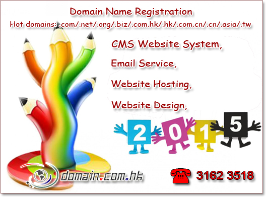 hk domain name registration website hosting email service hk diy website design